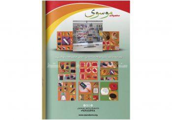 محصولات موسوى